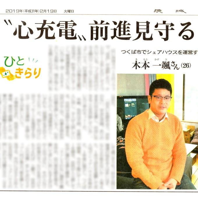 2019年2月19日 茨城新聞さま