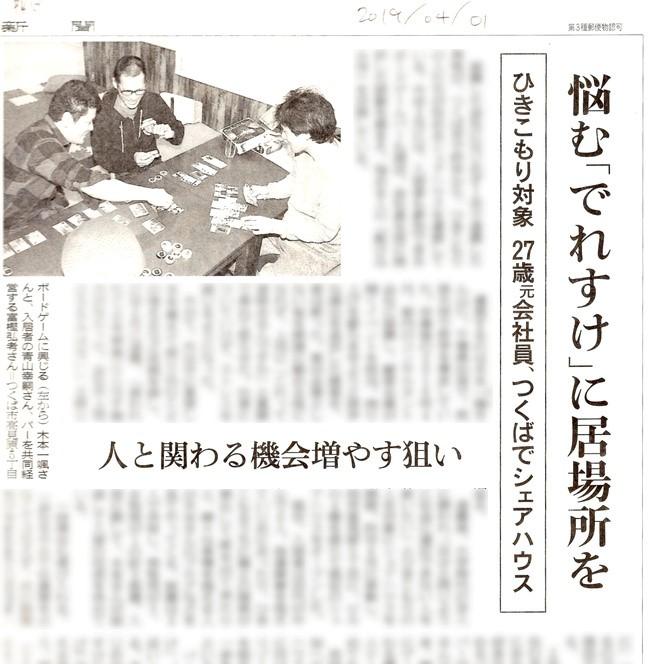2019年4月1日 読売新聞さま