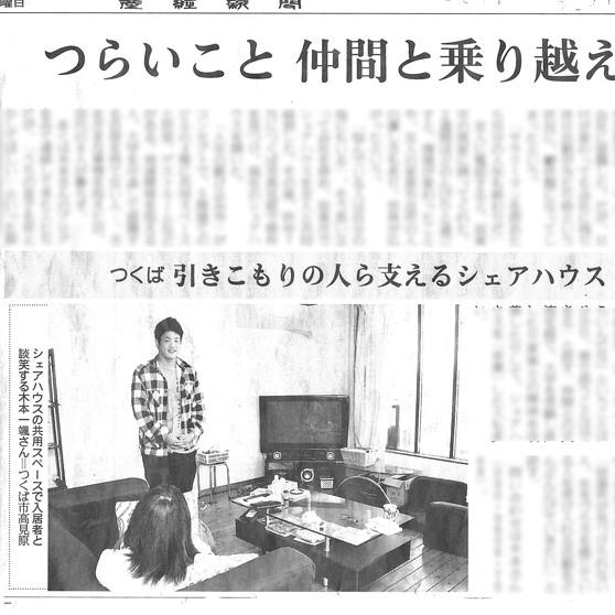 2019年5月31日 産経新聞さま
