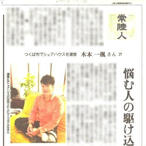 2020年1月19日 朝日新聞さま