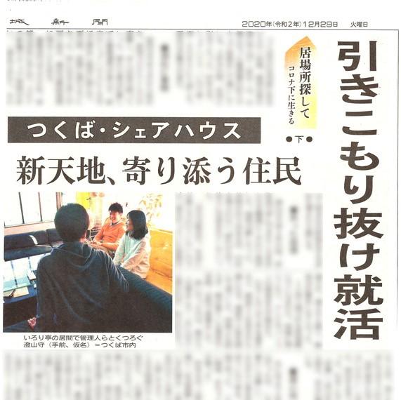 2020年12月29日 茨城新聞さま